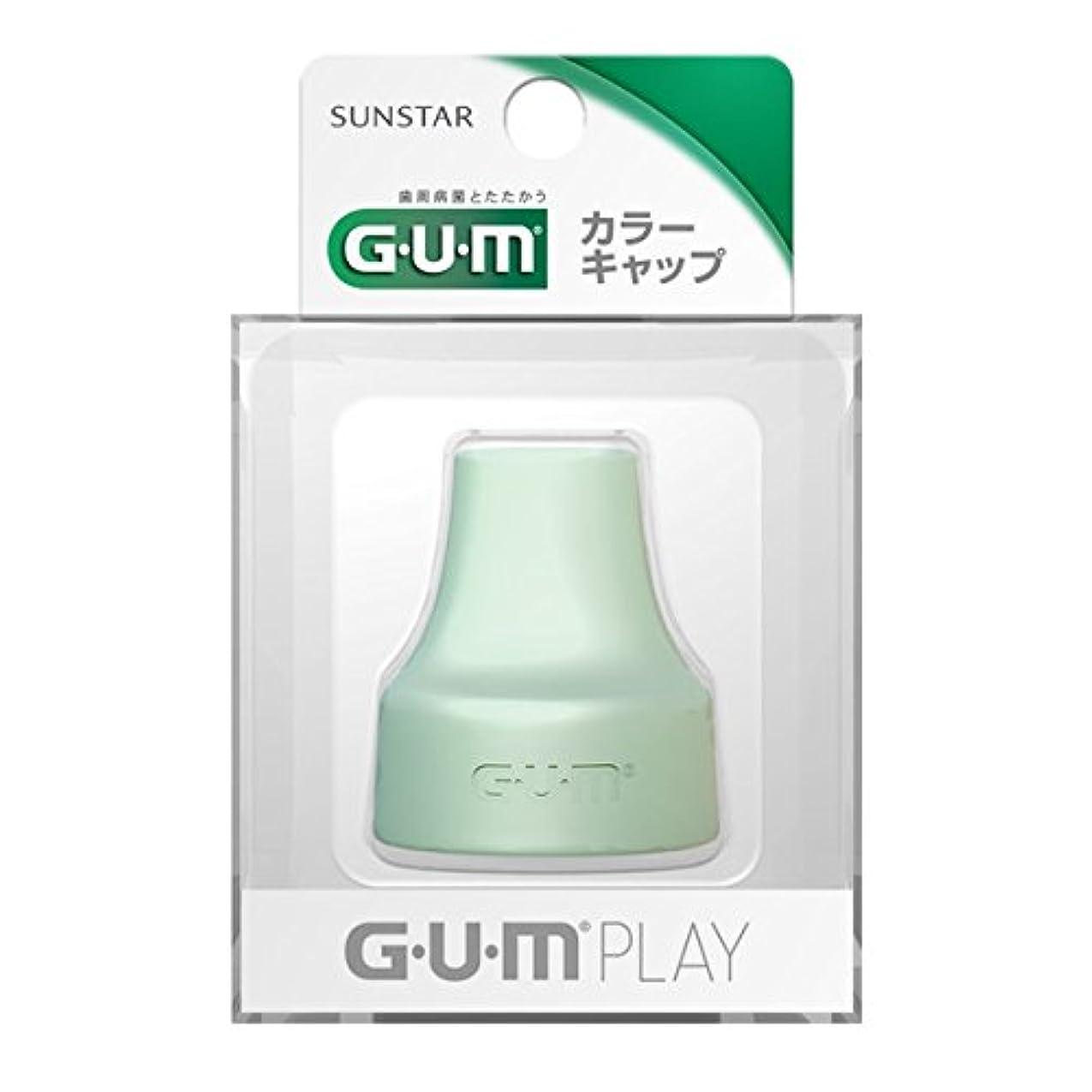 一般的に言えばかもしれない拘束G ?U ?M PLAY ( ガム プレイ ) スマホ連動歯ブラシ アタッチメント専用 カラーキャップ (ミント?グリーン)
