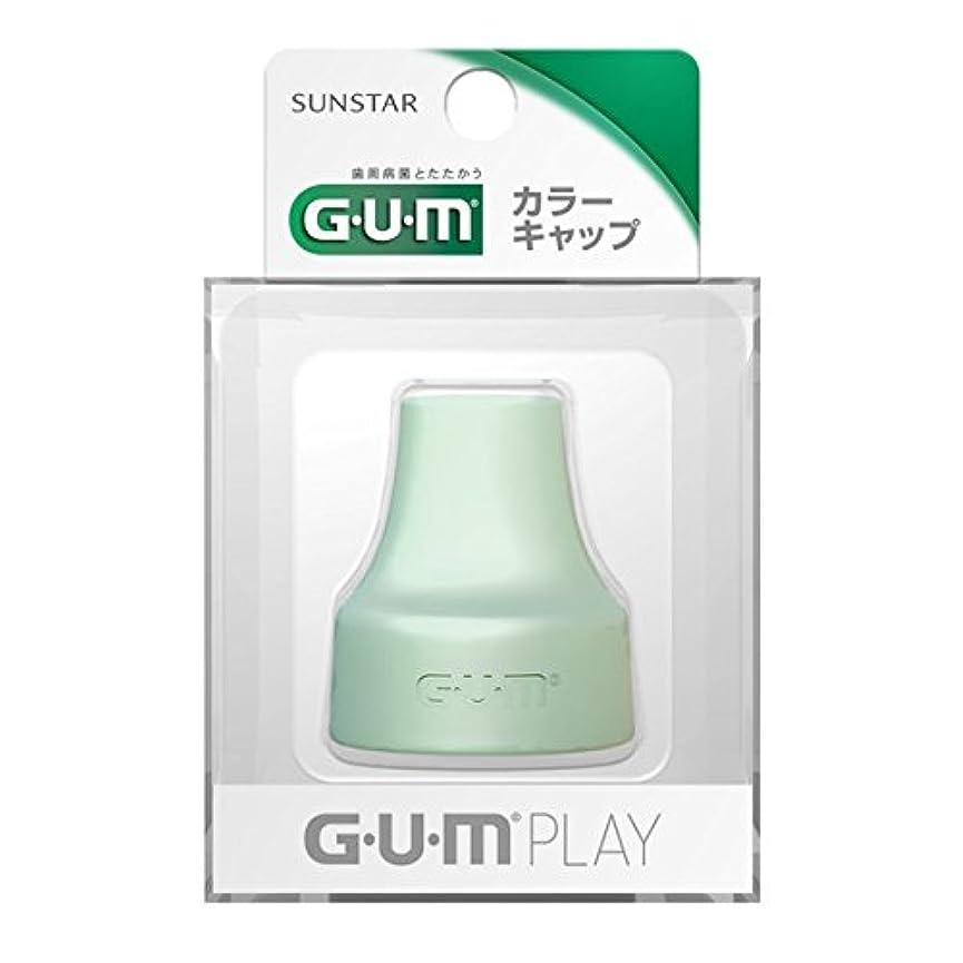 情緒的完了偽G ?U ?M PLAY ( ガム プレイ ) スマホ連動歯ブラシ アタッチメント専用 カラーキャップ (ミント?グリーン)