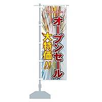 オープンセール のぼり旗 サイズ選べます(ジャンボ90x270cm 左チチ)