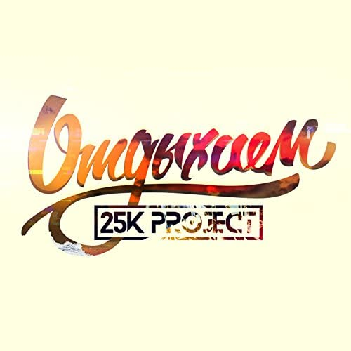 25K Project