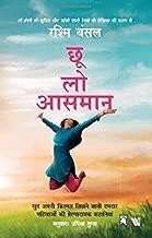 Choo Lo Aasman (Touch the Sky) - Hindi