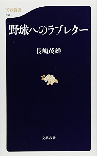 野球へのラブレター (文春新書)