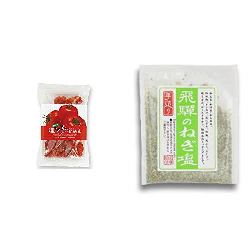 [2点セット] 朝どり 塩とまと甘納豆(150g)・手造り 飛騨のねぎ塩(40g)