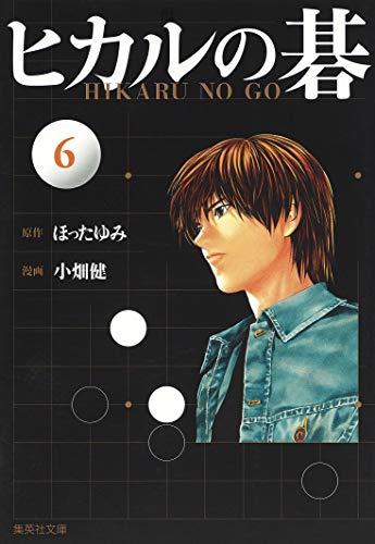 ヒカルの碁 6 (集英社文庫―コミック版)