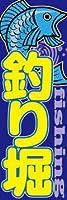 のぼり旗スタジオ のぼり旗 釣り堀003 大サイズ H2700mm×W900mm