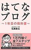 はてなブログ1年目の教科書 1万円稼ぐ全7ステップ 在宅で始める楽しい副業生活