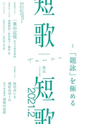 短歌 2021年2月号 [雑誌] 雑誌『短歌』