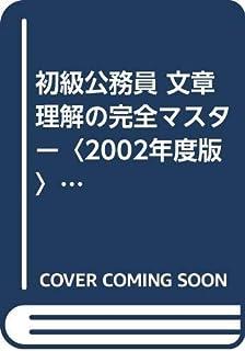 初級公務員 文章理解の完全マスター〈2002年度版〉 (初級公務員 完全マスターシリーズ6)