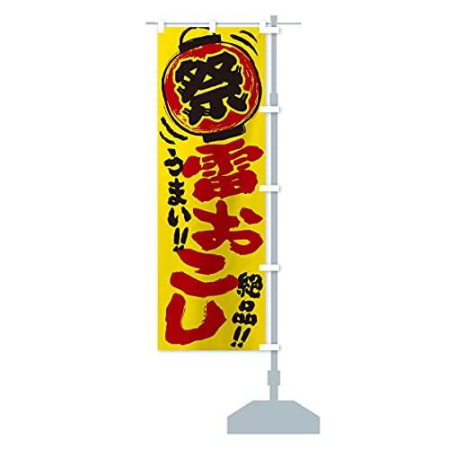 雷おこし/夏祭り・屋台・露店・縁日・手書き風 のぼり旗 チチ選べます(レギュラー60x180cm 右チチ)