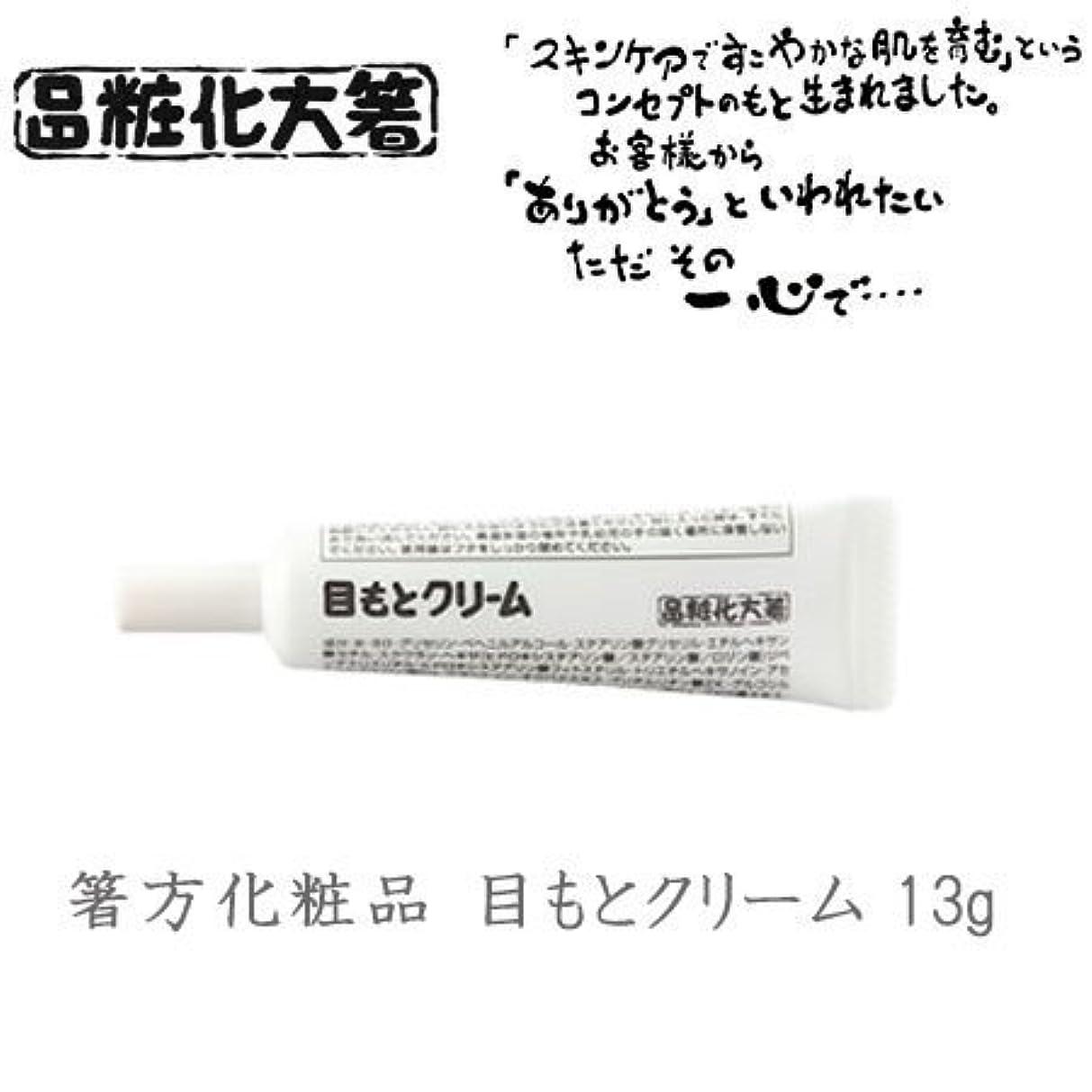 肉腫書士バーター箸方化粧品 目もとクリーム 13g はしかた化粧品
