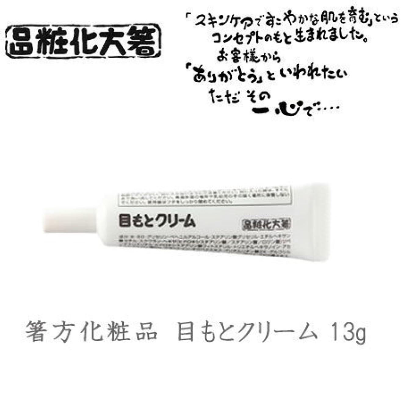 連帯斧薬箸方化粧品 目もとクリーム 13g はしかた化粧品