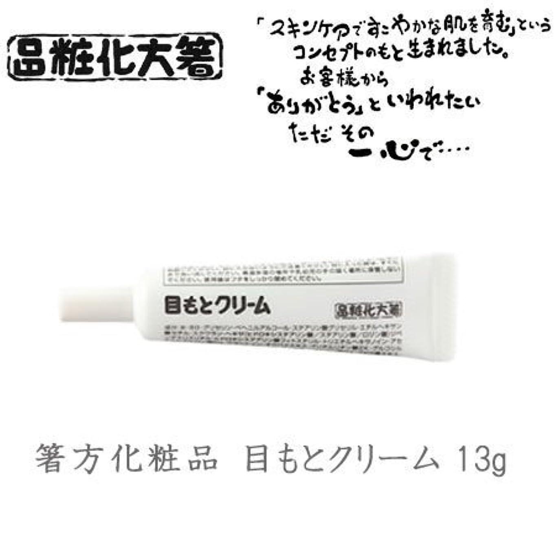 薄める充電薬剤師箸方化粧品 目もとクリーム 13g はしかた化粧品