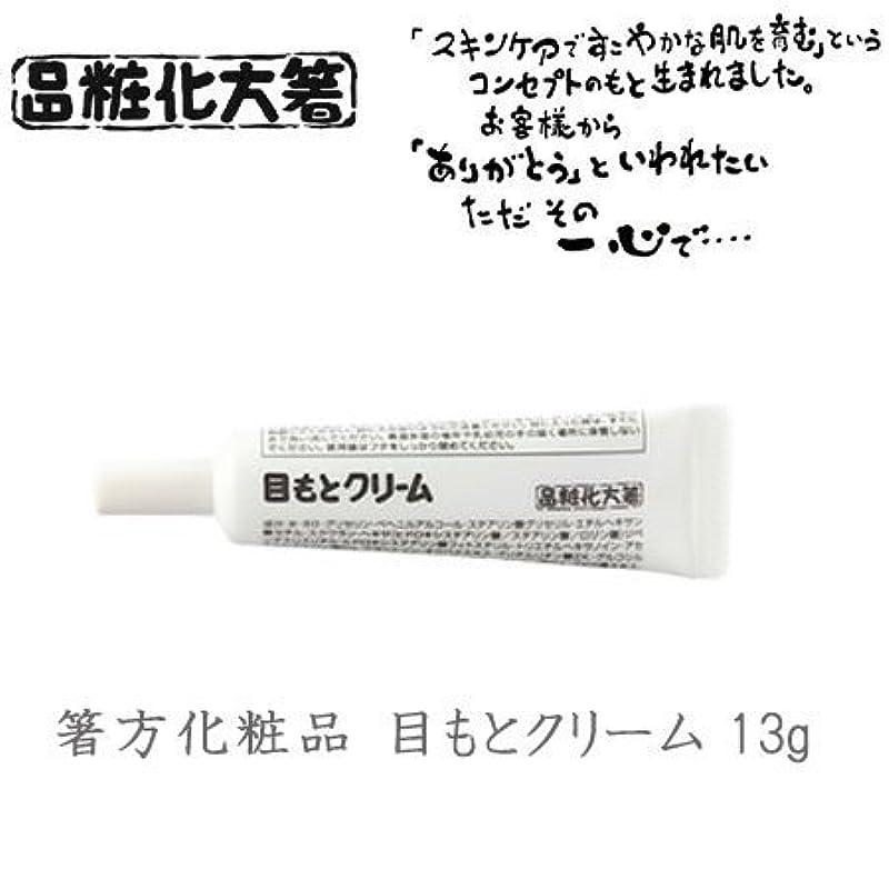 付録百科事典内陸箸方化粧品 目もとクリーム 13g はしかた化粧品
