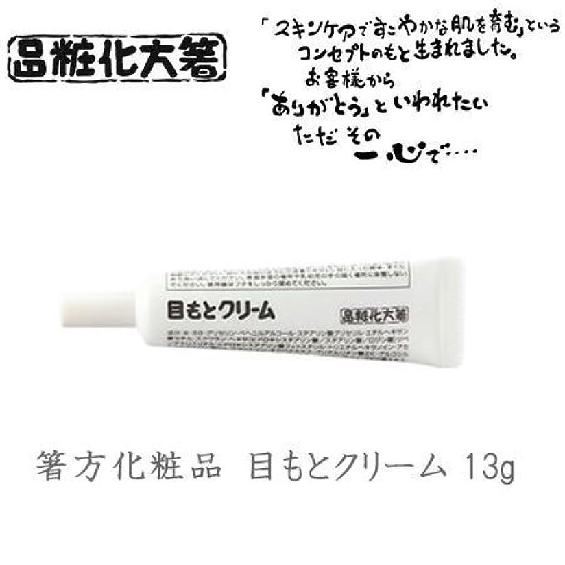 ティーンエイジャー札入れケーブル箸方化粧品 目もとクリーム 13g はしかた化粧品