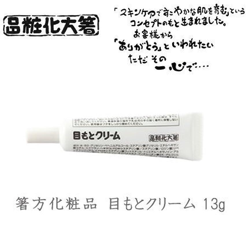 セイはさておき謝罪する黒くする箸方化粧品 目もとクリーム 13g はしかた化粧品