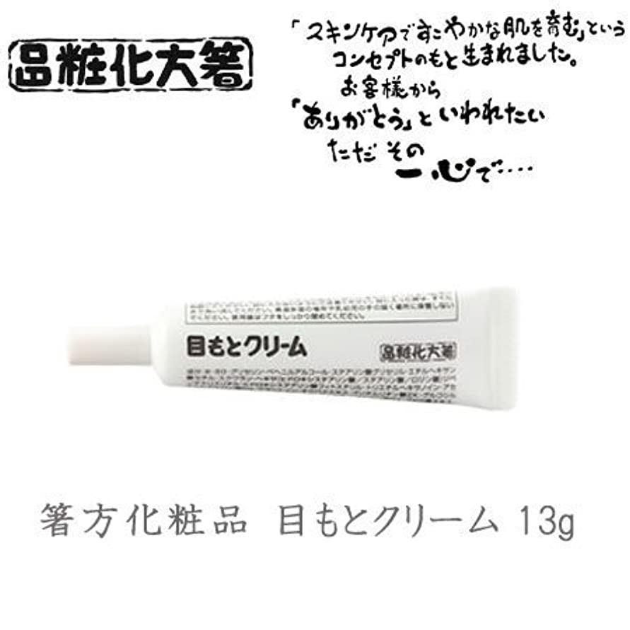 開梱排除である箸方化粧品 目もとクリーム 13g はしかた化粧品