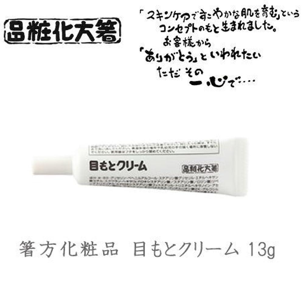 元のセブンなぞらえる箸方化粧品 目もとクリーム 13g はしかた化粧品