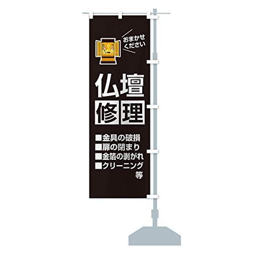 仏壇修理 のぼり旗 サイズ選べます(ショート60x150cm 右チチ)