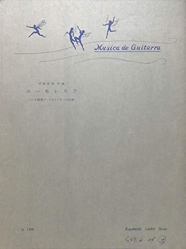 [ギターピース]ユーモレスク (ラジオ関東ブックガイドテーマ音楽) 作曲:中林淳真