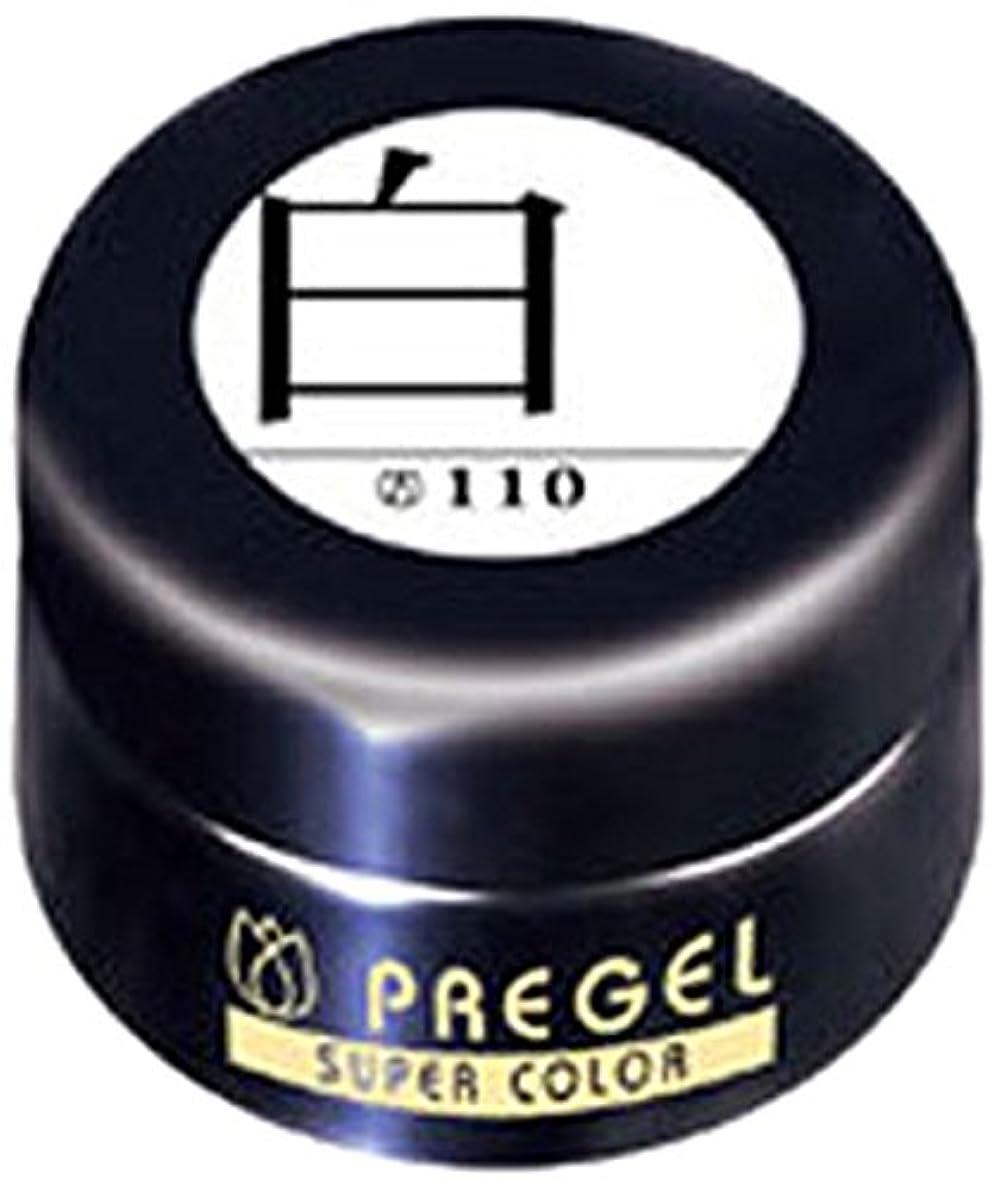 ビン飲料手順プリジェル スーパーカラーEX 白 4g PG-SE110 カラージェル UV/LED対応