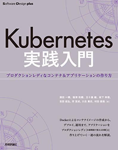 Kubernetes実践入門 プロダクションレディなコンテナ&アプリケーションの作り方 (Software Design plusシリーズ)