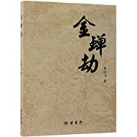 Stories in Huilong Town (Chinese Edition)