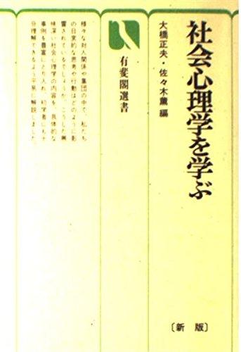 新版 社会心理学を学ぶ (有斐閣選書)の詳細を見る