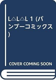 L△L△L 1 (バンブーコミックス)