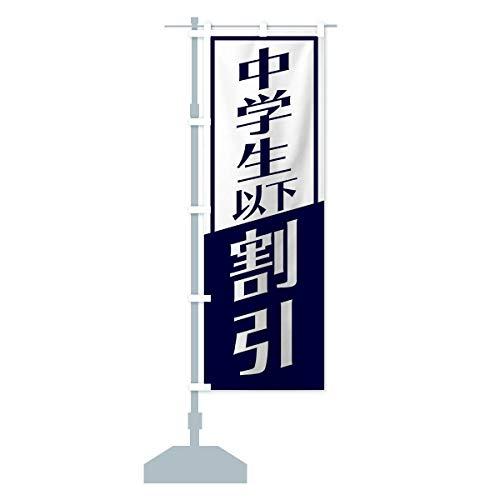 中学生以下割引 のぼり旗 サイズ選べます(スリム45x180cm 左チチ)