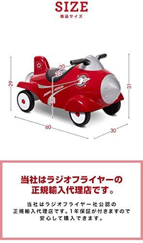 RadioFlyerラジオフライヤーレトロロケットRETROROCKET600乗用玩具収納音とライト付足けり屋内屋外