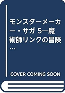 モンスターメーカー・サガ 5―魔術師リンクの冒険譚 (アスキーコミックス)