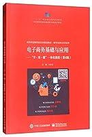 """电子商务基础与应用——""""学·用·做""""一体化教程(第4版)"""