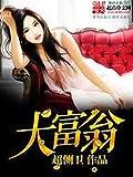 大富翁: MONOPOLY Here & Now: The World Edition (Traditional Chinese Edition)