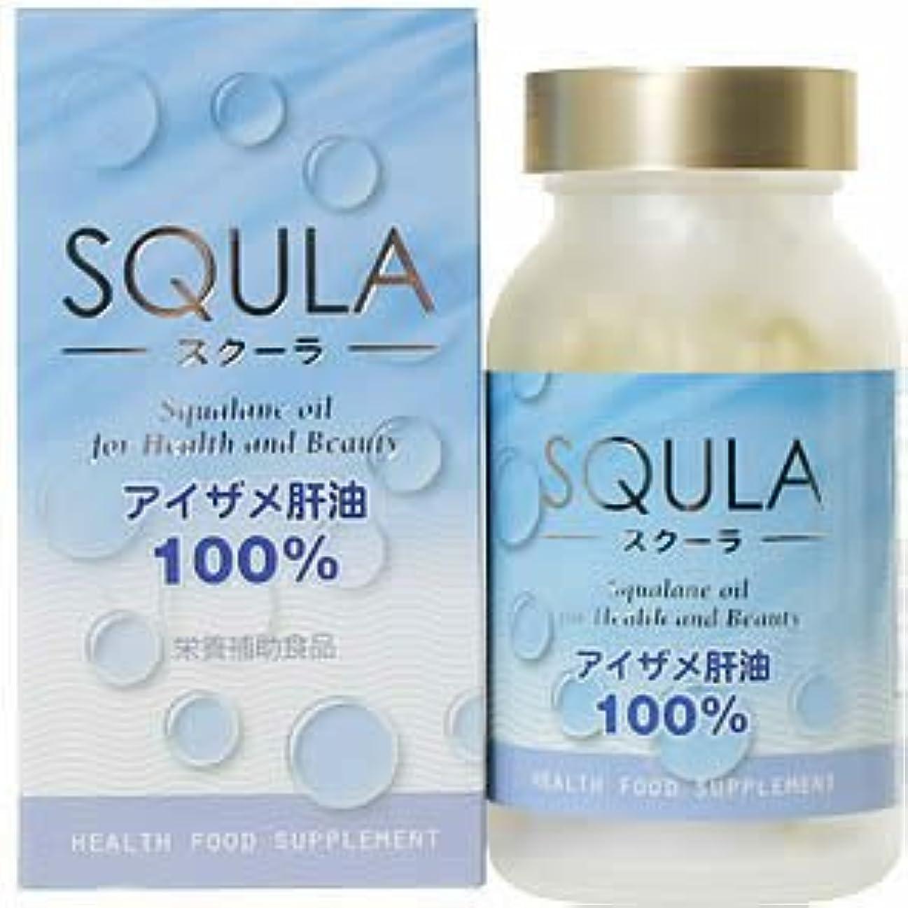 側面杭影響する京都栄養 スクーラ アイザメ肝油 180粒
