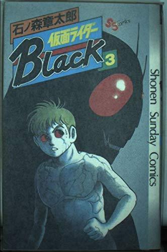 仮面ライダーBlack 3 (少年サンデーコミックス)