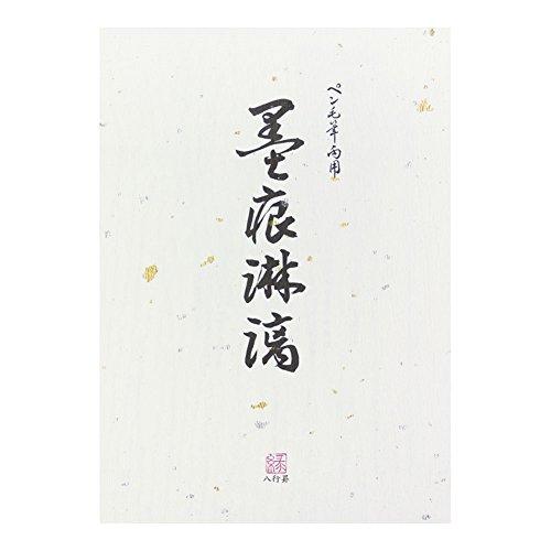 ミドリ 便箋 墨痕淋漓 20042001
