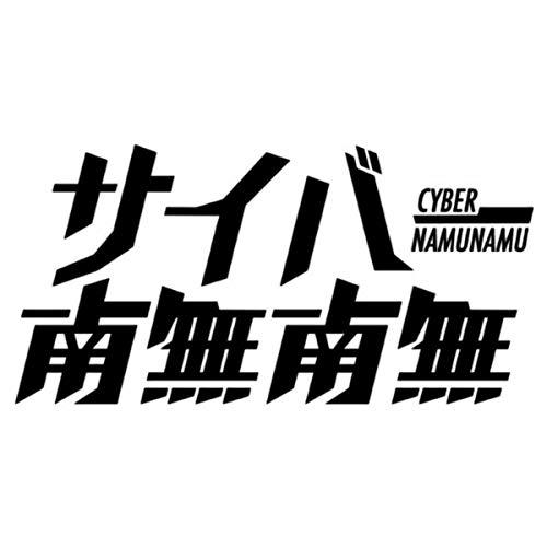 サイバー阿弥陀経