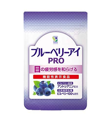 わかさ生活『ブルーベリーアイ PRO(プロ) 』(1袋31粒入り 約1ヵ月分)(サプリメント)