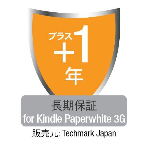 Kindle Paperwhite 3G用 長期保証(自然故障・不具合を1年延長)