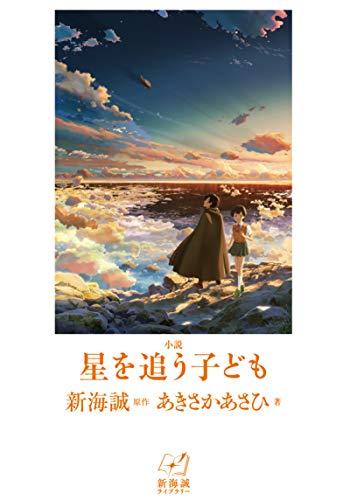 小説 星を追う子ども (新海誠ライブラリー)