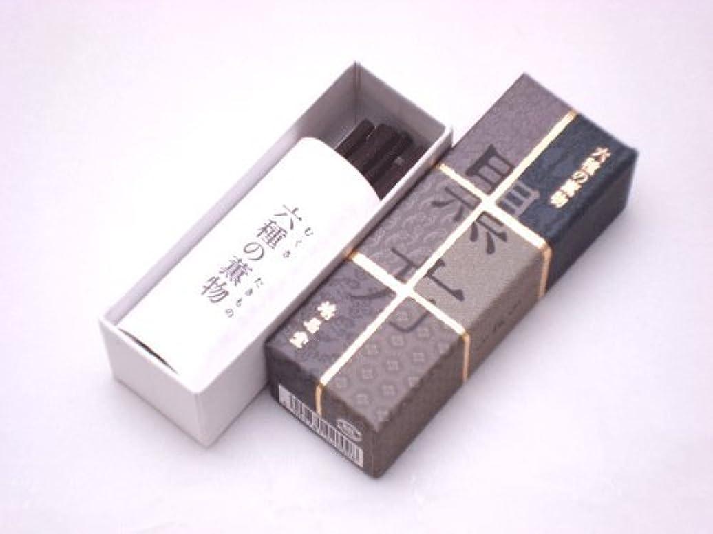 領収書美的触覚鳩居堂 六種の薫物 黒方(くろぼう) スティック【お香】