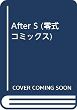 After S (零式コミックス)