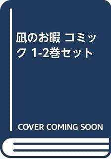 凪のお暇 コミック 1-2巻セット