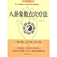 Gossip as the number of acupuncture therapy skl(Chinese Edition)