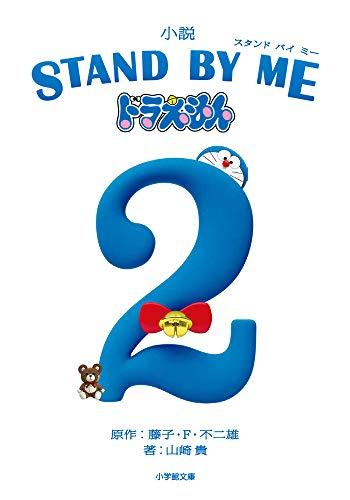 小説 STAND BY ME ドラえもん (2) (小学館文庫)