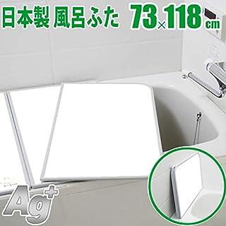 【日本製】 エイジー プラス 銀の力 抗菌・防カビ 銀イオン Agイオン L12 L-12(実寸73×118) アルミ組み合わせ風呂ふた 風呂蓋 風呂フタ 風呂のふた 風呂の蓋 風呂のフタ