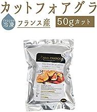 東京468食材 【冷凍】フォアグラ カナール カット 【1P=約1kg 1個=約50gサイズ】 <フランス ロワール>