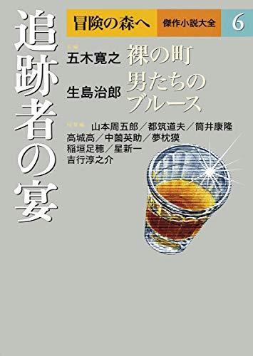 冒険の森へ 傑作小説大全 6 追跡者の宴 (冒険の森へ 傑作小説大全6)