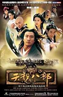 Tian Long Ba Bu-heaven Dragon the Eight Episodes with English Subtitle