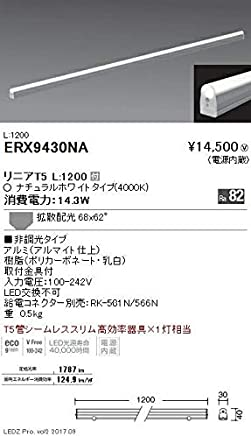 ENDO LED間接照明ユニット L:1200タイプ ナチュラルホワイト4000K 拡散配光 ERX9430NA (ランプ付?給電コネクター別売)